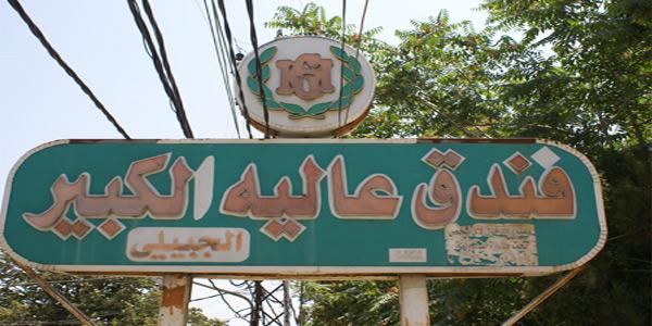 aley-lebanon-hotel-jbeily-sign